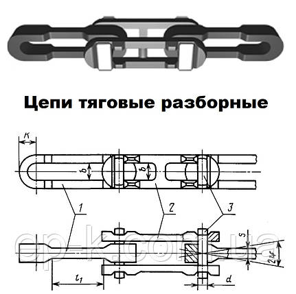 Цепи Р2-80-290 тяговые разборные, фото 2