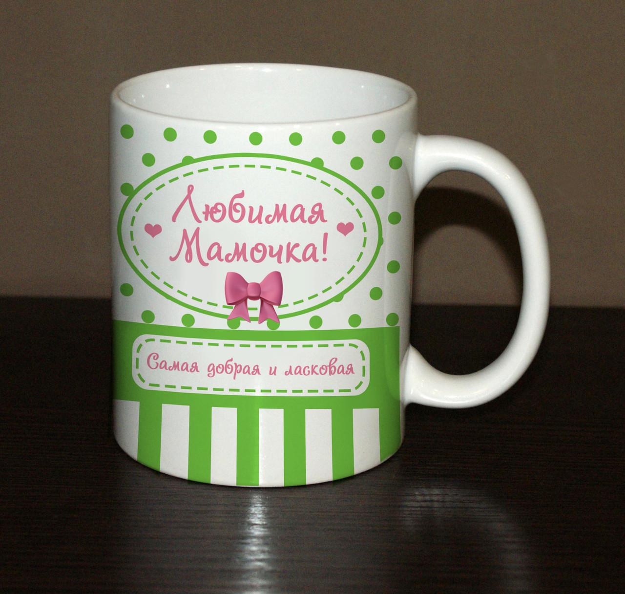 Чашка  Мамочке