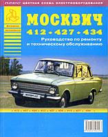 Книга Москвич 412, 427, 434 Справочник по ремонту, техобслуживанию, эксплуатации