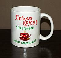 Чашка  Куме, фото 1