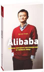 Alibaba История мирового восхождения от первого лица