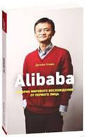 Alibaba. История мирового восхождения от первого лица мягкий переплет