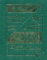 Новый корейско-русский русско-корейский словарь 20000 слов