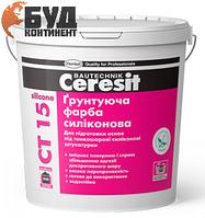 Ceresit CT 15 Краска грунтующая силиконовая 10л
