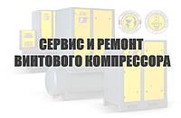 Ремонт и сервисное обслуживание винтового компрессора AIRPOL