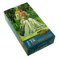 Купить карты таро в луганске расклад на таро вокзал для двоих