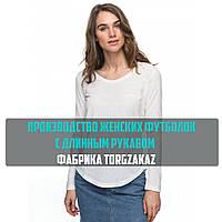 Пошив женских футболок с длинным рукавом оптом.