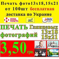Печать фото 13х18, 15х21