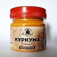 Куркума 80 г., баночка п/э