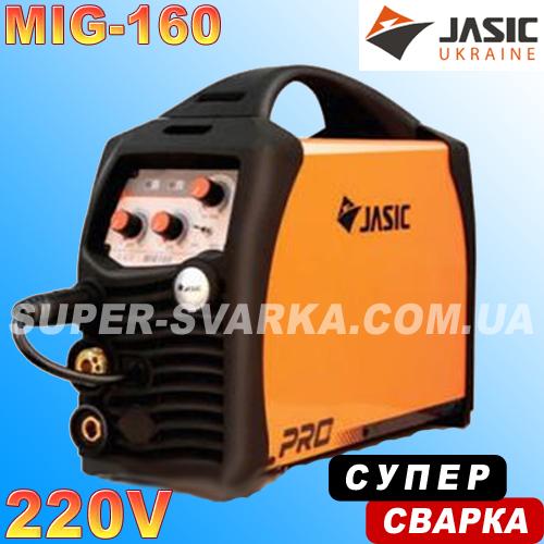 JASIC MIG 160 (N219) сварочный полуавтомат