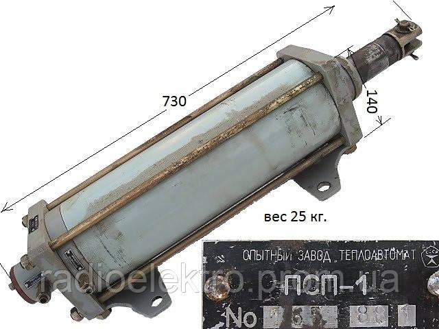 ПСП-1 механизм исполнительный пневматический поршневой - Radioelektro (ЧП Карпенко) в Запорожье