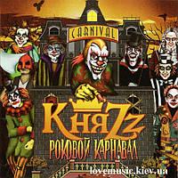 Музичний сд диск КНЯZZ Роковой карнавал (2013) (audio cd)