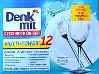 Таблетки для посудомоечных машин DenkmitMulti - Power12