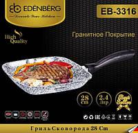 Сковорода гриль 28см. Edenberg гранитное покрытие