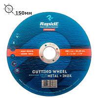 Диск по металлу Rapide 150мм (1,6мм)