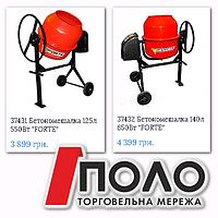 Бетономешалки от ПОЛОмаркет ! Доступные цены ! Доставка по всей Украине!