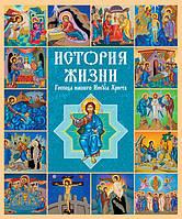 История жизни Господа нашего Иисуса Христа (артикул 3152)