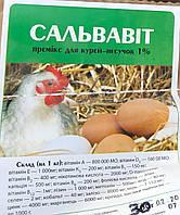Сальвавит для кур-несушек 1% 10 кг