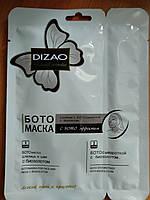 Маска DIZAO  Бото маска для лица и шеи с биозолотом в 2 этапа