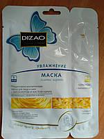 Маска DIZAO  маска для лица и шеи Золотое карите с биозолотом в 2 этапа