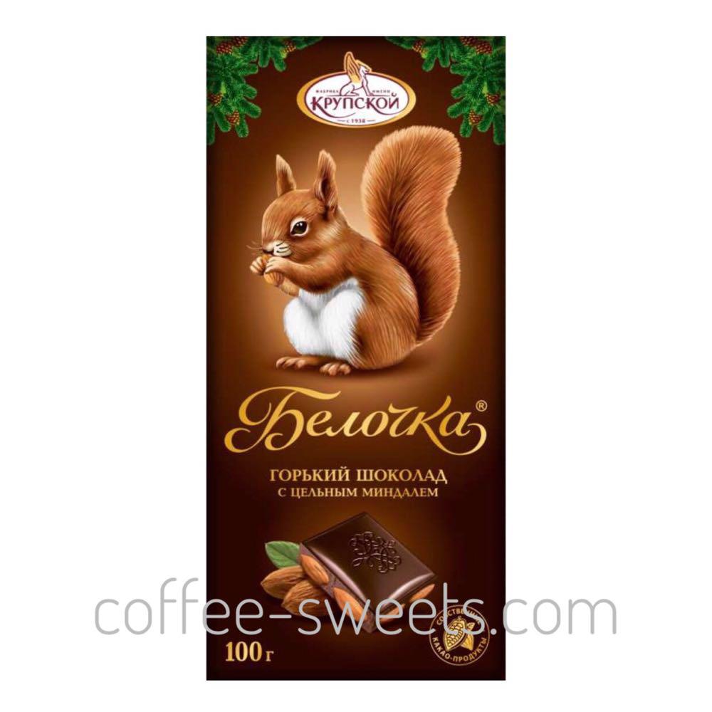 Шоколад «Белочка» 100г горький шоколад с цельным миндалем Крупской