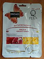 Маска DIZAO  маска Антиоксидант для лица и шеи Красного граната с биозолотом в 2 этапа