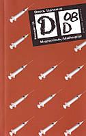 Команда-14. Медгоспіталь