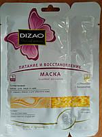 Маска DIZAO  маска Питание и Восстановление для лица и шеи Золотой коллаген с биозолотом в 2 этапа
