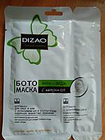 Маска DIZAO Бото маска для лица и шеи Анти-Зйдж с Коэнзимом Q10  в 2 этапа