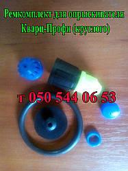 Ремкомплект малый для опрыскивателя Кварц-Профи (круглый)