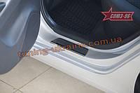 Накладки на внутренние пороги с рисунком штампованные (компл. 4шт.) Союз 96 на Hyundai Solaris 2014