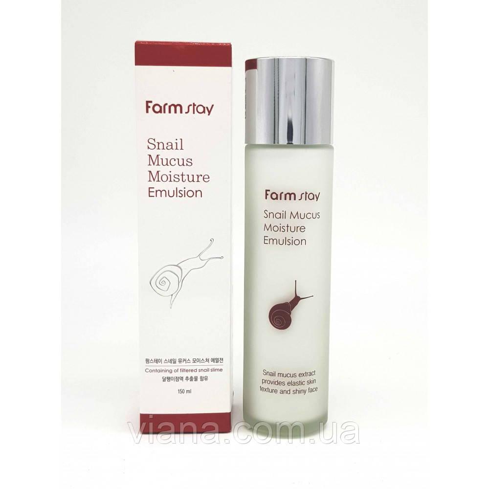 Увлажняющая эмульсия с муцином улитки FarmStay Snail Mucus Moisture Emulsion 150 ml