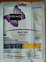 Маска DIZAO  маска Лаванда для лица и шеи  биозолотом в 2 этапа
