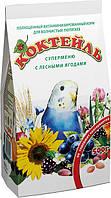 Природа Корм Коктейль «Суперменю с лесными ягодами» для волнистых попугаев,0.5кг