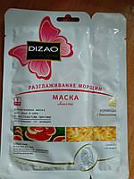 Маска DIZAO  маска Разглажевание морщин для лица и шеи с Экстрактом Линчжи  биозолотом в 2 этапа
