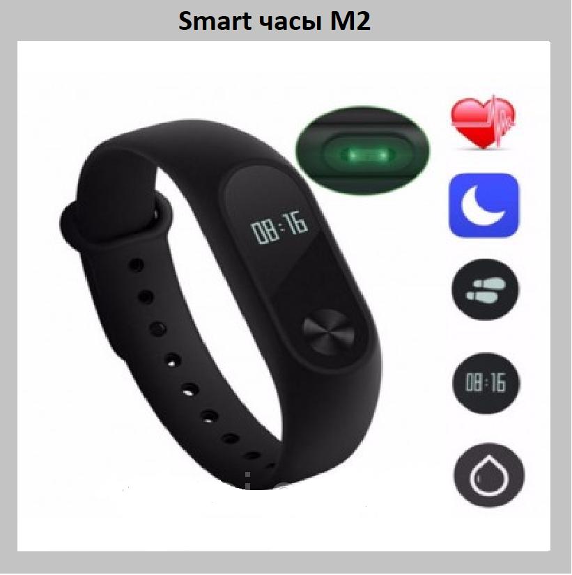5975b58a Лучшая цена на Умные смарт часы Smart Watch M2, фитнес браслет ...