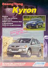 SsangYong KYRON   Модели с 2005 года, включая рестайлинг 2007 года   Устройство, обслуживание и ремонт