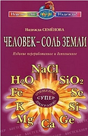 Надежда Семенова Человек соль земли