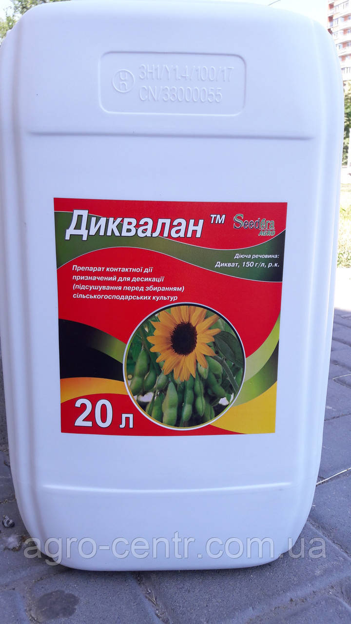Десикант Диквалан, 20л