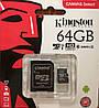 Карта памяти микро SDXC Kingston 64 гб класс 10 с адаптером