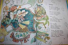Большая книга стихов и рассказов  Усачев А. , фото 3
