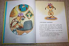 Большая книга стихов и рассказов  Усачев А. , фото 2