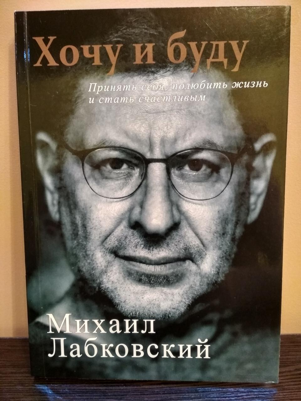 Михайло Лабковский Хочу і буду (сірий папір)