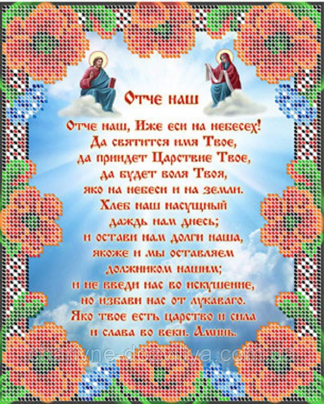 """Схема для вышивки бисером """"Отче наш на старославянском"""""""