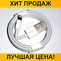 Кабель USB к Lightning для зарядки iPhone, фото 1
