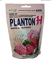 Комплексное минеральное удобрение для гортензий Planton Н (Плантон Н), 200 г.