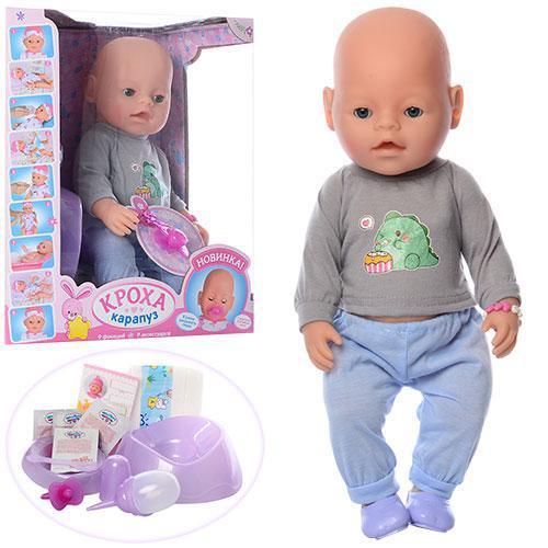 Кукла пупс (8020-453)