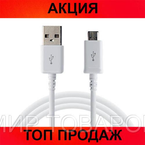 Кабель USB к micro-USB для зарядки Android!Хит цена