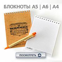 Блокноты на пружине А6 / А5 / А4
