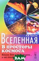 Л. В. Тарасов Вселенная. В просторы космоса. Книга для школьников... и не только
